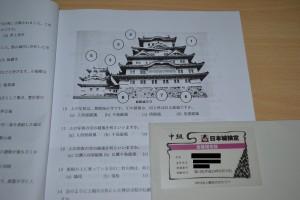 問題用紙と合格認定証(プラスチック製)