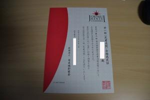 日本城郭検定 準1級 合格認定証