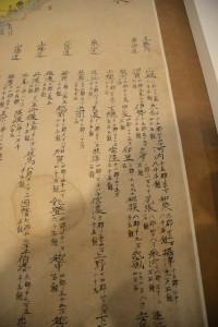厳選城絵図展-日本城郭配置図 その二